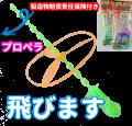 特価!らせんぼうウイング 30円~