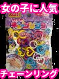 チェーンリング 39円~