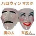 お面【ハロウィンマスク】男女