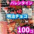 ハート♪ 明治チョコレート 業務用(100個入)