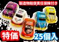 コミックカー (25個入)