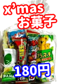 お菓子 詰め合わせ(クリスマス用)
