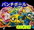ミニオンズダイカットビニールパンチヨーヨー 39円~