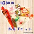 昭和の駄菓子セット (30袋)