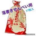 【送料無料】賞味期限12/31 らくがきせんべい用 たこせん(17枚入)5袋~