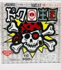 ドクロ王国 金券当たり菓子(100+35個入り)