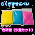 らくがきせんべい 色砂糖(3色少量セット)A