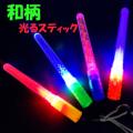 ミニスティックライト シフレ(光ペンライト) ※セットがお得 49.5.円~
