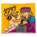 再入荷!タラタラしてんじゃね~よ(20袋入り)【激安 駄菓子 菓子 卸し問屋価格】