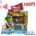 お菓子 袋詰め 300円