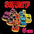 コミックカー (5個~)