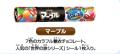 120円マーブルチョコ(10本入)明治
