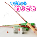 マグネット釣り竿(4本+クリップ)