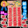 紙せっけん(日本製) 39円~