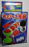 ちびっこ手品(5個〜)