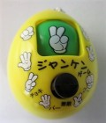 ジャンケンゲーム 卵(ばら売り1個〜)