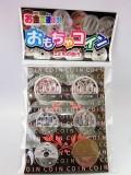 おもちゃコイン(25個以上〜)