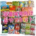【送料無料】学童保育限定 おやつセット