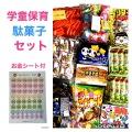 【即日発送】学童保育限定 駄菓子屋さんのおやつセット~土屋商店