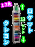 ロケットクレヨン12色 39円~