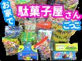 【通販/おうちで遊ぼう】駄菓子屋さんセット(お金シート入)~土屋商店