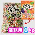 のどにスッキリ フルーツのど飴 1kg入り 春日井製菓