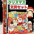 ▼値下げ▼クリスマス文具4点セット(消しゴム 鉛筆2本 メモ帳)