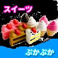 ぷかぷか スイーツ(10個入/50個入)