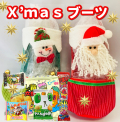 ▼値下げ▼クリスマスブーツ(お菓子入)