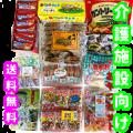 【送料無料】介護施設向け おやつ5000円セット