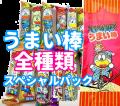 【うまい棒いろんな15本入スペシャルパック】30袋セット/当店限定