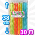 ねじり棒ゼリー(24本入り)ミナモト製菓