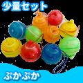 ぷかぷか カラフルヨーヨー(10個入)