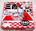 三角くじチョコ(100コ+金券当たり分)