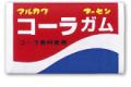コーラ フーセンガム(55+5個入)