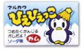 ひえひえっこ フーセンガム ソーダ味(55+5個入)
