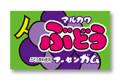 マルカワ フーセンガム ぶどう(55+5個入)