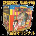 面白駄菓子箱(限定商品)