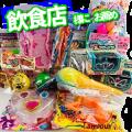 おもちゃアソートセット(お子様ランチにお薦め)50個