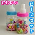 ビーズ哺乳瓶ボトル アクセサリーキット 25個~