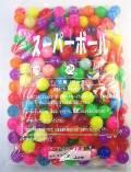 スーパーボール大ミックス32mm(200個入り)