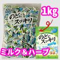 のどにスッキリ のど飴(ミルク&ハーブ) 1kg入り 春日井製菓
