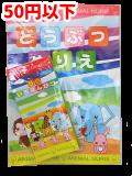 どうぶつぬりえセット(39円~)