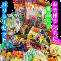 おもちゃ【バリューセット】(お子様ランチにお薦め)50個