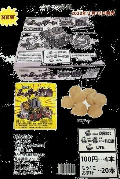 ムッチャ宝島(100付+おまけ)金券当たり菓子