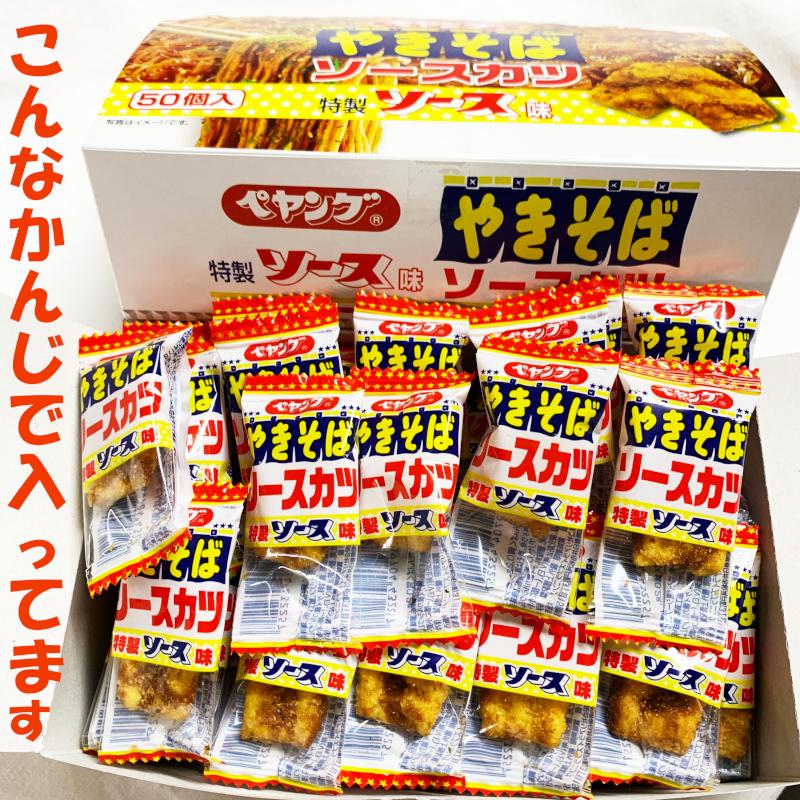 ペヤングソースカツは個包装になっているので配布やつかみ取り・お菓子まきにも最適です。ビールのお供に!問屋佐塚商店