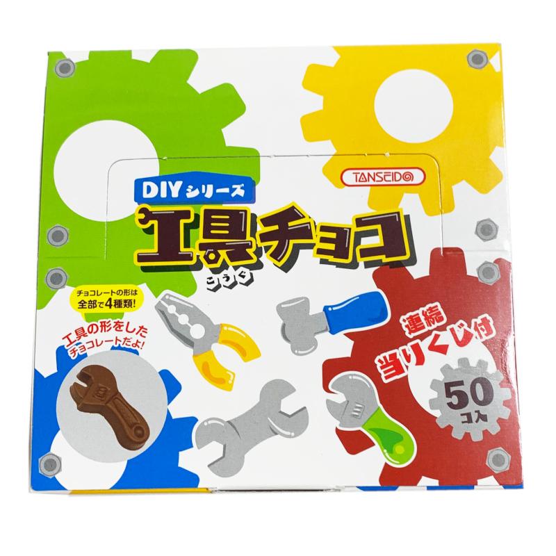 思わず手に取って見たくなる工具チョコです。 子ども会やクリスマス会の参加賞や企業イベントの配布にもとてもかわいいチョコです