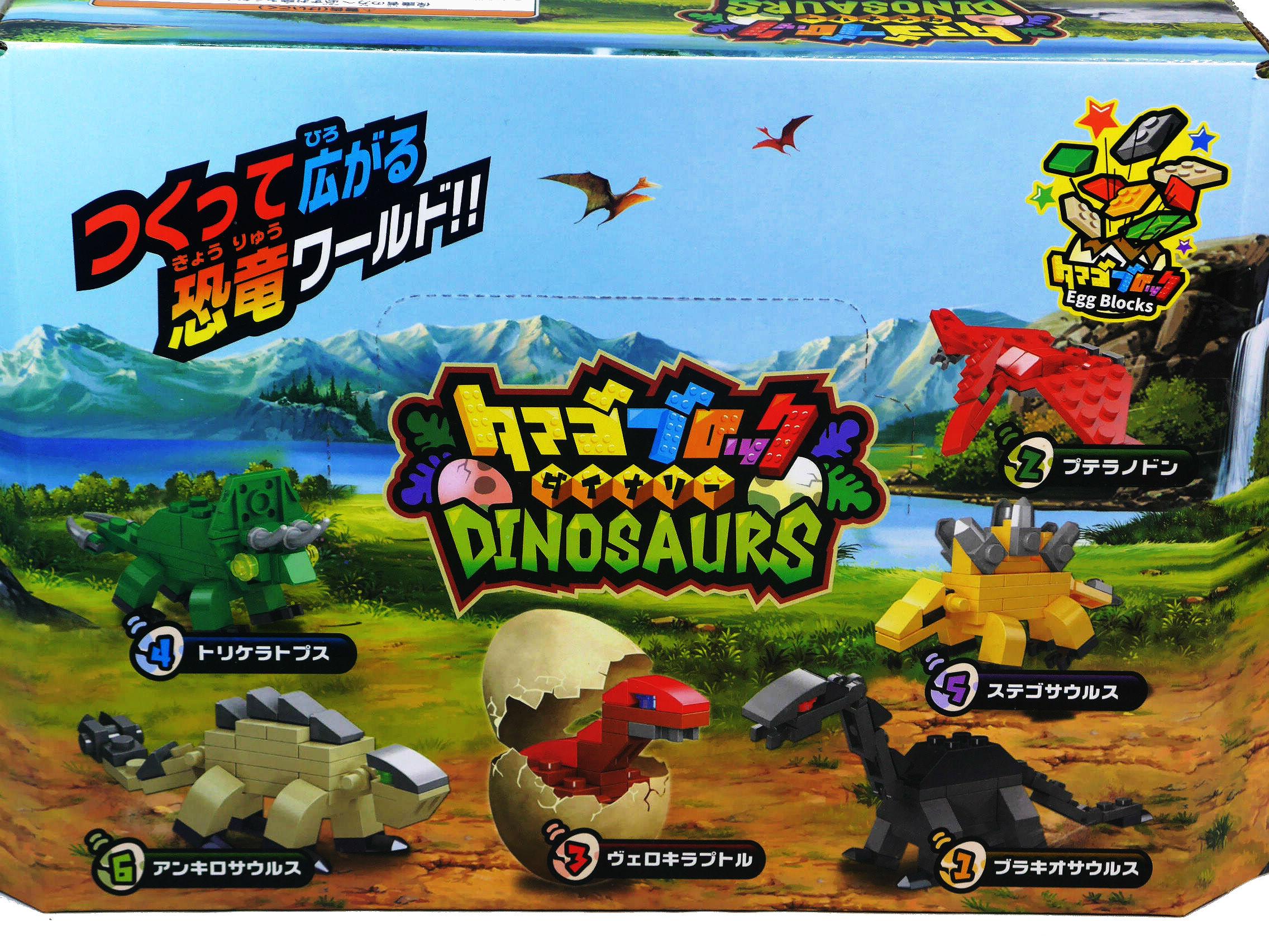 """恐竜 たまごブロック作って広がる """"恐竜のワールド""""を楽しみましょう"""