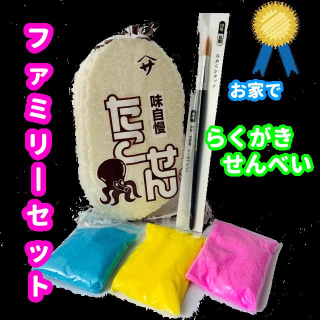 おうちで落書きせんべい屋さん 色砂糖・せんべい・筆のミニセット