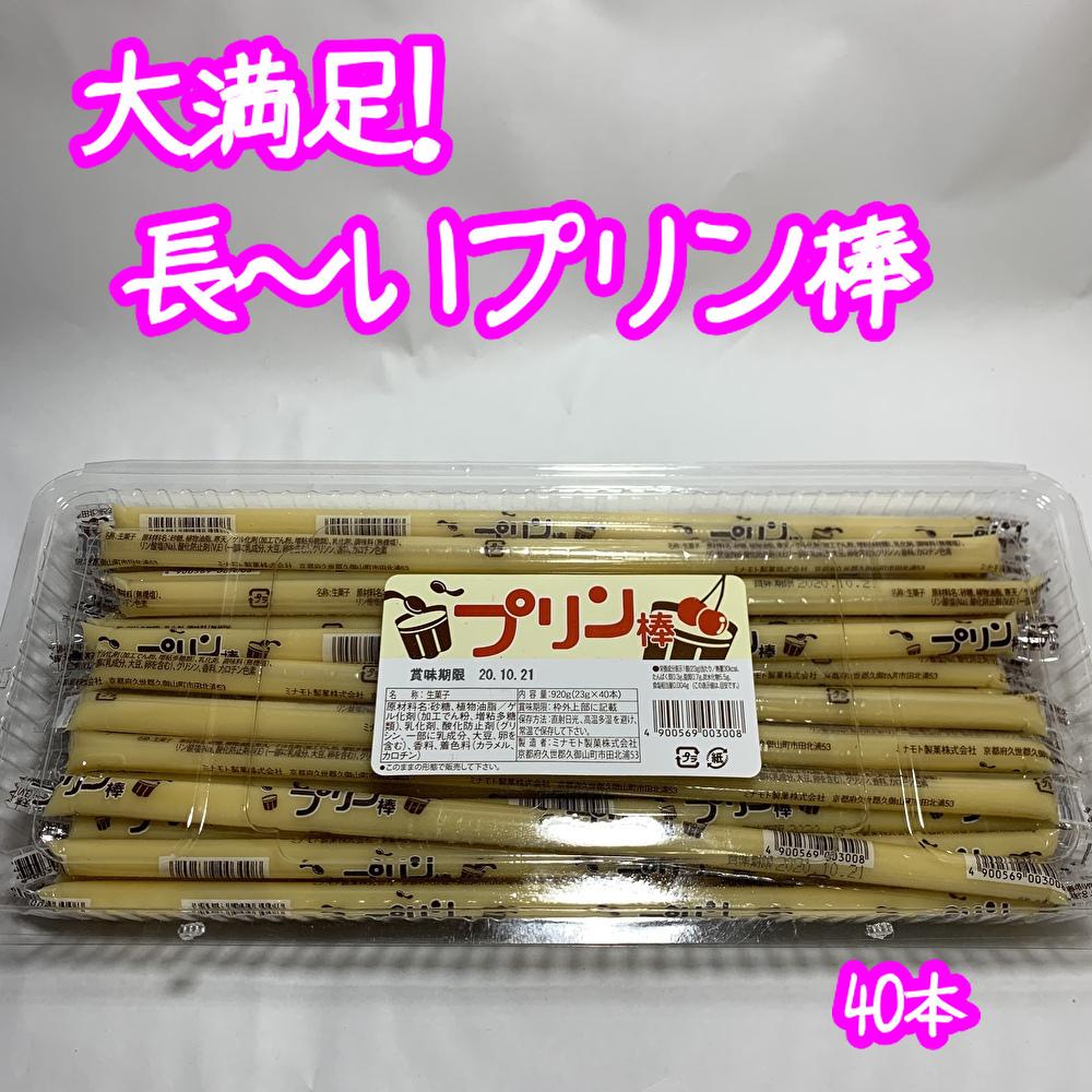 20円プリンバー ゼリー40袋入